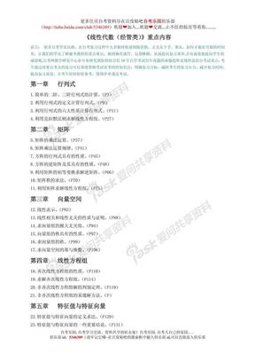 自考线性代数(经管类)重点内容.pdf