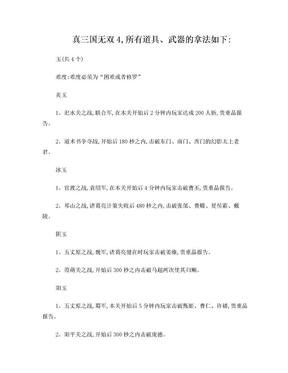 游戏——真三国无双4所有道具武器拿法.doc