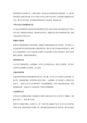 妇产科主治医师考试轻松六招调节.docx