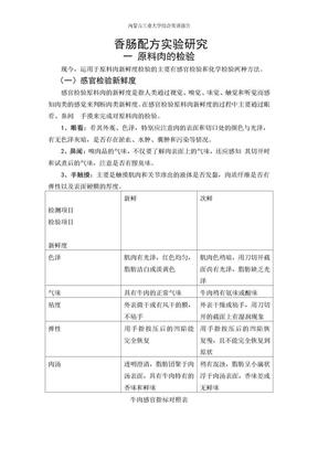 香肠配方实验研究.doc