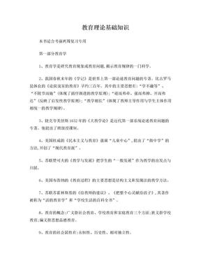 教育理论基础知识(教育学、教育心理学).doc