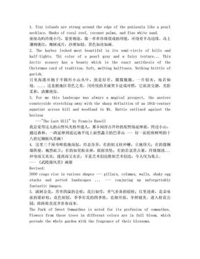 旅游翻译材料.doc