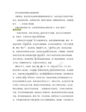 作风纪律教育整顿自我剖析材料.doc