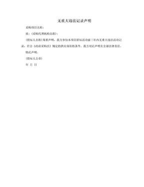 无重大违法记录声明.doc