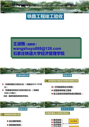 铁路工程竣工验收办法-2014-5王老师.ppt