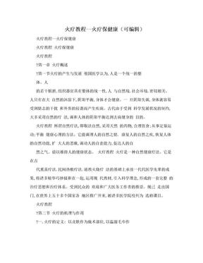 火疗教程--火疗保健康(可编辑).doc