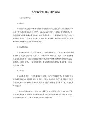 初中数学知识点归纳总结(手册版).doc