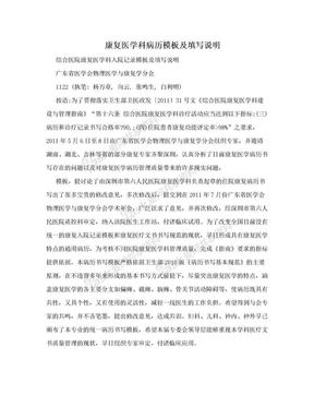 康复医学科病历模板及填写说明.doc