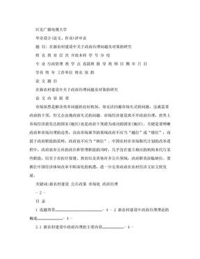 电大行政管理本科毕业论文.doc