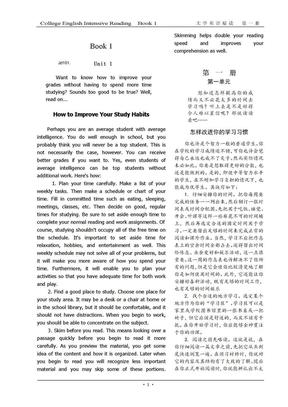 大学英语精读第一册英汉对照课文(%2B+mp3).doc