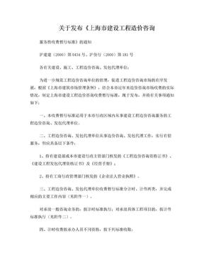 上海市建设工程造价咨询服务收费暂行标准.doc