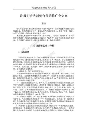 洗得力清洁剂整合营销推广企划案.doc