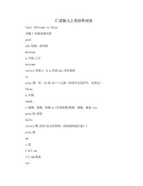 仁爱版七上英语单词表.doc