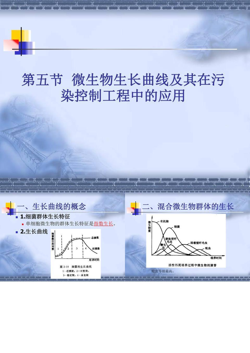 污染控制(第三章-3).ppt