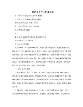 保洁部年度工作计划表.doc