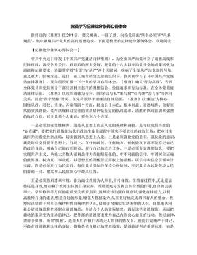 党员学习纪律处分条例心得体会.docx