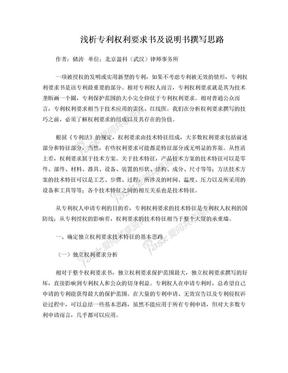 浅析专利权利要求书及说明书撰写思路.doc