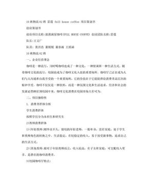 校园创业项目策划书.doc