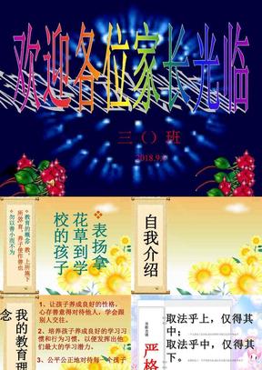 【5A版】三年级新学期家长会2018.ppt