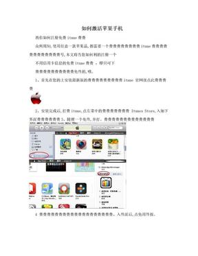 如何激活苹果手机.doc