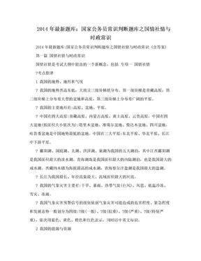 2014年最新题库:国家公务员常识判断题库之国情社情与时政常识.doc