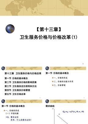 第13章 卫生服务价格与价格管理(1).ppt