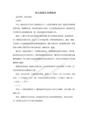 幼儿园园长竞聘演讲.doc