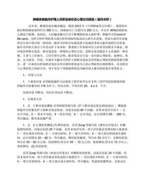 肿瘤患者临终护理人员职业倦怠及心理状况调查(临终关怀).docx