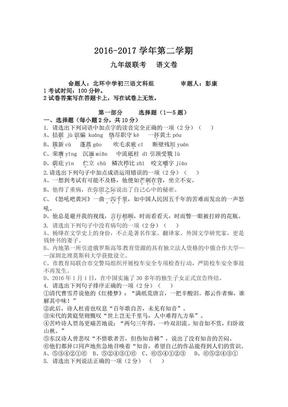 广东省深圳市七校2017届九年级下学期联考语文试题(有答案).pdf