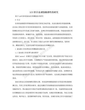 LC4铝合金剥蚀敏感性的研究.doc
