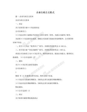 企业行政公文格式.doc