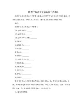 购物广场员工劳动合同书样本5.doc