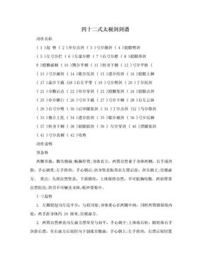 四十二式太极剑剑谱.doc