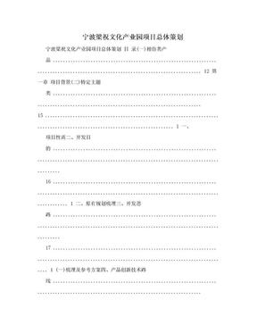 宁波梁祝文化产业园项目总体策划.doc