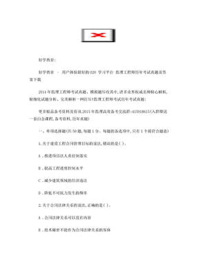 监理工程师历年考试真题及答案下载.doc
