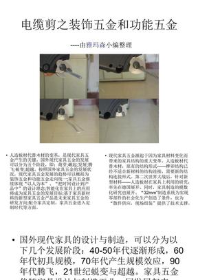 电缆剪之装饰五金和功能五金.ppt