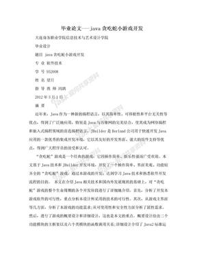 毕业论文---java贪吃蛇小游戏开发.doc