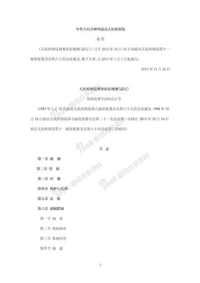 2012最新修订人民检察院刑事诉讼规则(试行).doc