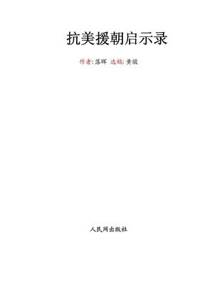 抗美援朝启示录.pdf