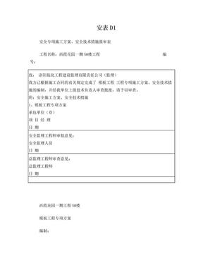 模板工程施工方案.doc