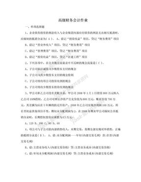 高级财务会计作业.doc