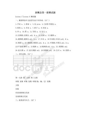 新概念第一册测试题.doc