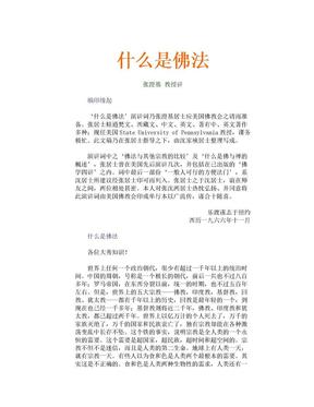 张澄基教授文集张澄基演讲.doc