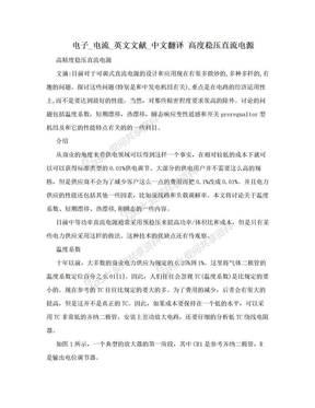 电子_电流_英文文献_中文翻译 高度稳压直流电源.doc