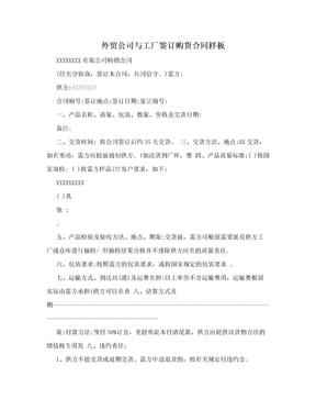 外贸公司与工厂签订购货合同样板.doc