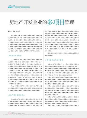 房地产开发企业的多项目管理.pdf