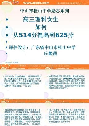 班会课件之学习方法指导系列:高三理科女生如何从514分提高到625分.ppt