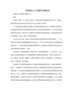 【战略性人力资源管理概念】.doc