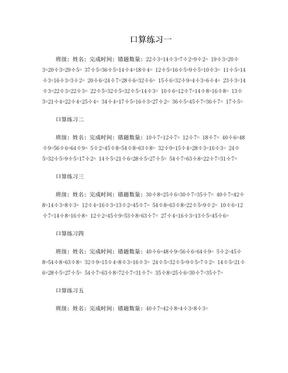 北师大二年级下册口算练习题(除法,有余数).doc