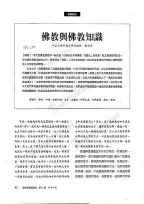 佛教與佛教知識.pdf